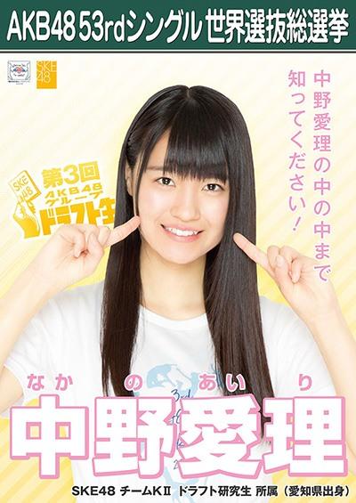 中野愛理 AKB48 53rdシングル 世界選抜総選挙ポスター