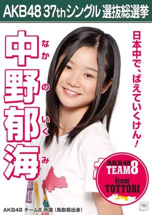AKB48 37thシングル選抜総選挙ポスター 中野郁海