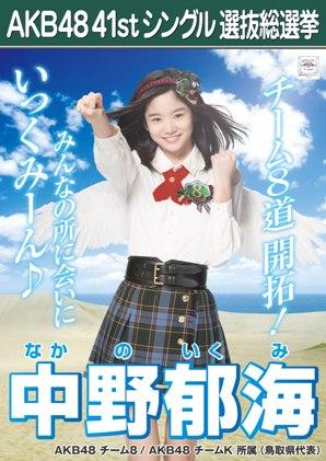AKB48 41stシングル選抜総選挙ポスター 中野郁海