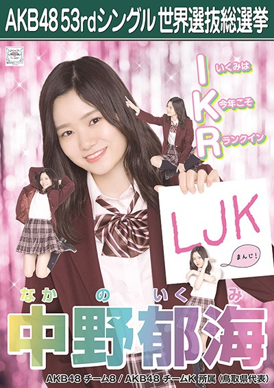 中野郁海 AKB48 53rdシングル 世界選抜総選挙ポスター