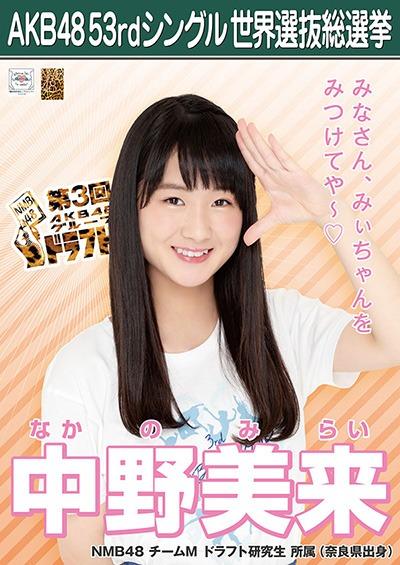 中野美来 AKB48 53rdシングル 世界選抜総選挙ポスター