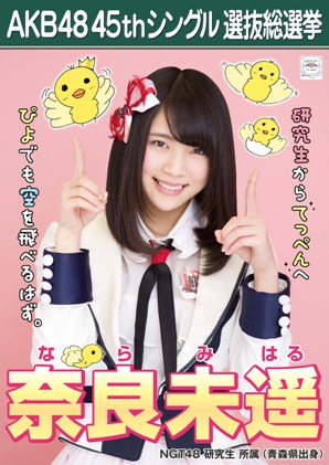 AKB48 45thシングル選抜総選挙ポスター 奈良未遥