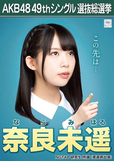 AKB48 49thシングル選抜総選挙ポスター 奈良未遥