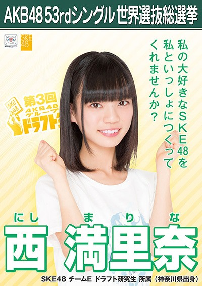 西満里奈 AKB48 53rdシングル 世界選抜総選挙ポスター