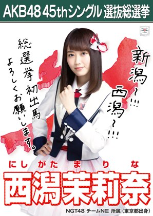 AKB48 45thシングル選抜総選挙ポスター 西潟茉莉奈
