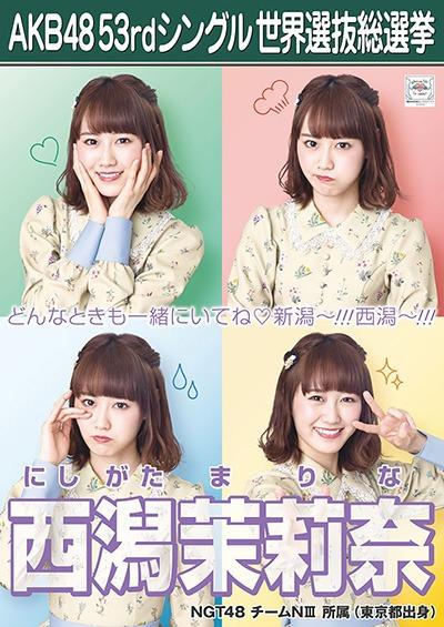 西潟茉莉奈 AKB48 53rdシングル 世界選抜総選挙ポスター