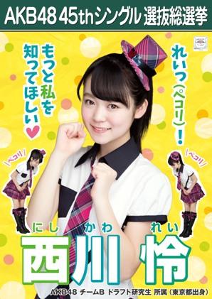 AKB48 45thシングル選抜総選挙ポスター 西川怜