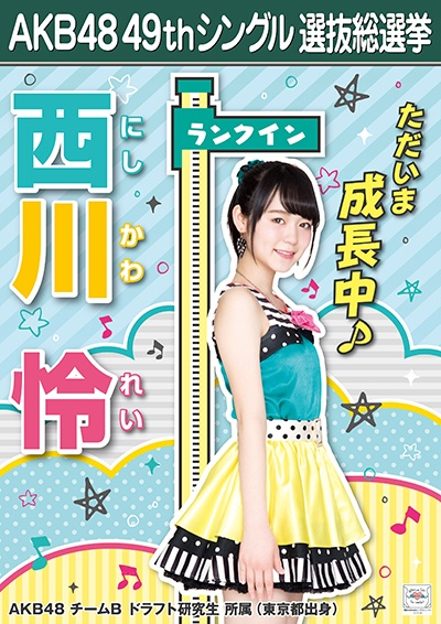 AKB48 49thシングル選抜総選挙ポスター 西川怜