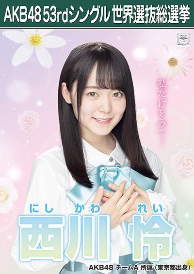 西川怜 AKB48 53rdシングル 世界選抜総選挙ポスター