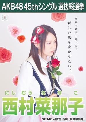 AKB48 45thシングル選抜総選挙ポスター 西村菜那子