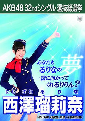 AKB48 32ndシングル選抜総選挙ポスター 西澤瑠莉奈