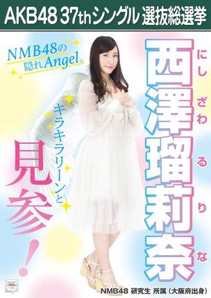 AKB48 37thシングル選抜総選挙ポスター 西澤瑠莉奈