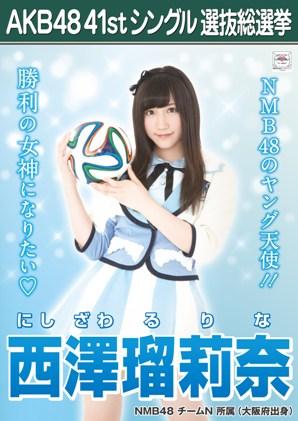 AKB48 41stシングル選抜総選挙ポスター 西澤瑠莉奈