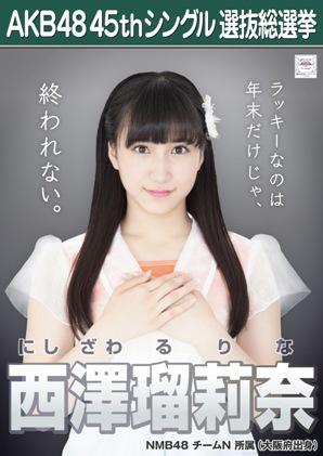 AKB48 45thシングル選抜総選挙ポスター 西澤瑠莉奈