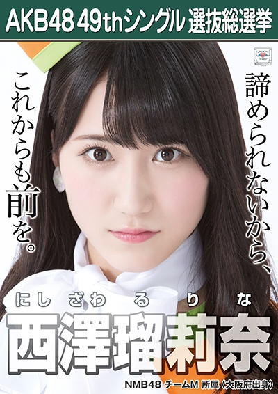 AKB48 49thシングル選抜総選挙ポスター 西澤瑠莉奈