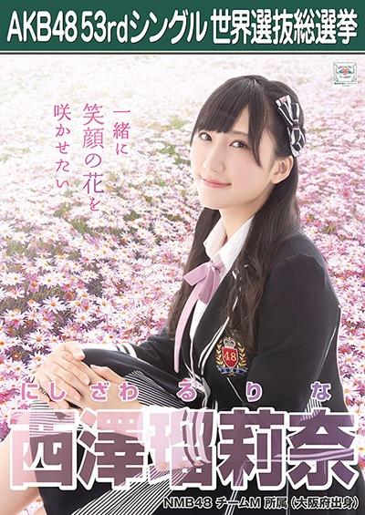 西澤瑠莉奈 AKB48 53rdシングル 世界選抜総選挙ポスター