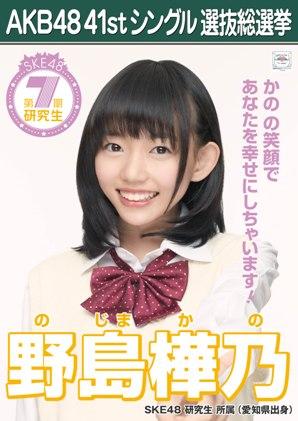 AKB48 41stシングル選抜総選挙ポスター 野島樺乃