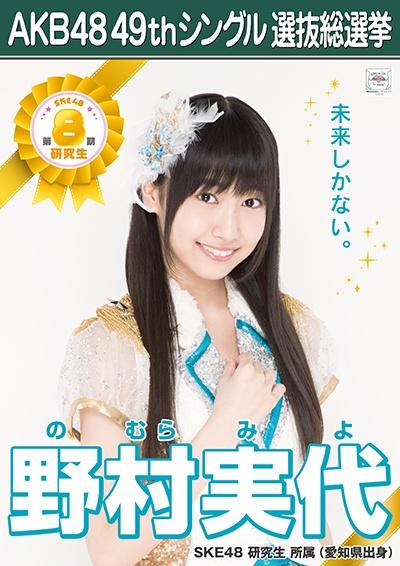 AKB48 49thシングル選抜総選挙ポスター 野村実代