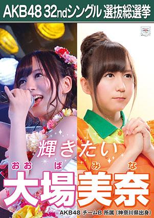 AKB48 32ndシングル選抜総選挙ポスター 大場美奈