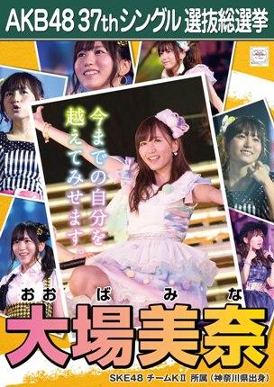 AKB48 37thシングル選抜総選挙ポスター 大場美奈