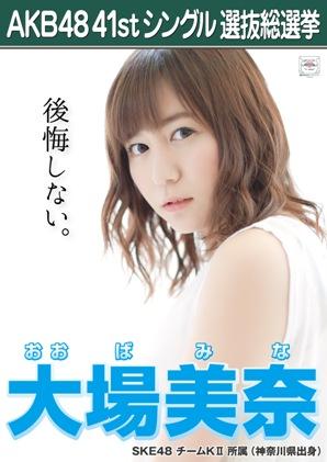 AKB48 41stシングル選抜総選挙ポスター 大場美奈