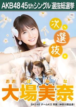 AKB48 45thシングル選抜総選挙ポスター 大場美奈