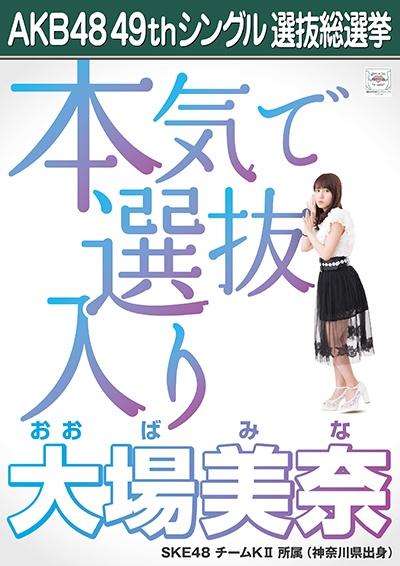 AKB48 49thシングル選抜総選挙ポスター 大場美奈