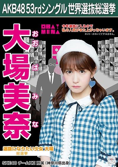 大場美奈 AKB48 53rdシングル 世界選抜総選挙ポスター