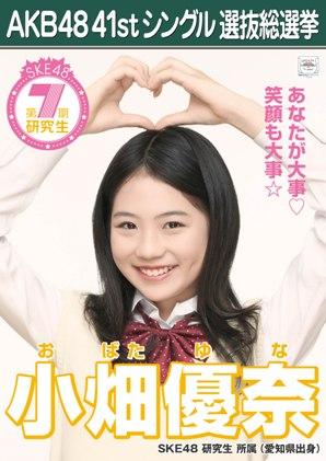 AKB48 41stシングル選抜総選挙ポスター 小畑優奈