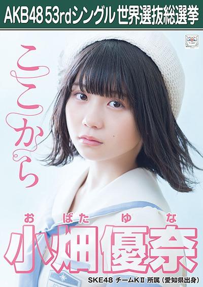 小畑優奈 AKB48 53rdシングル 世界選抜総選挙ポスター
