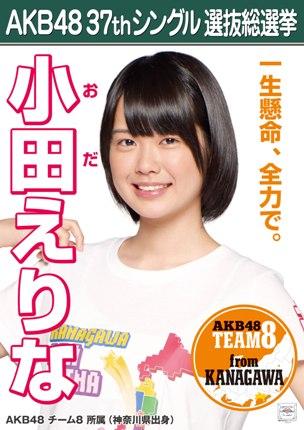 AKB48 37thシングル選抜総選挙ポスター 小田えりな