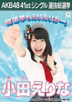 AKB48 41stシングル選抜総選挙ポスター 小田えりな