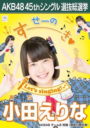 AKB48 45thシングル選抜総選挙ポスター 小田えりな