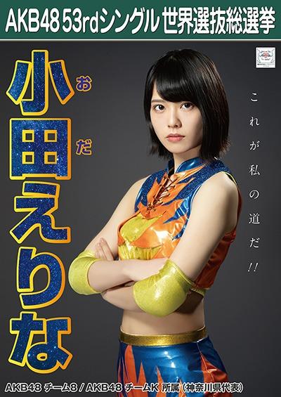 小田えりな AKB48 53rdシングル 世界選抜総選挙ポスター