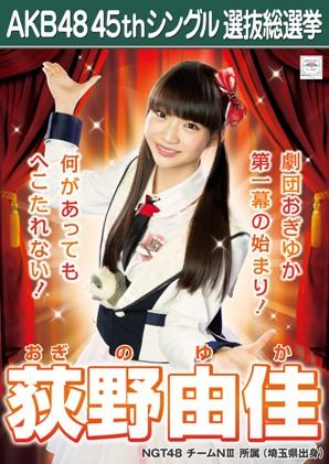 AKB48 45thシングル選抜総選挙ポスター 荻野由佳