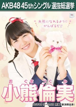 AKB48 45thシングル選抜総選挙ポスター 小熊倫実