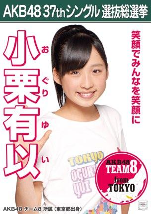 AKB48 37thシングル選抜総選挙ポスター 小栗有以