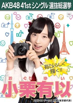 AKB48 41stシングル選抜総選挙ポスター 小栗有以