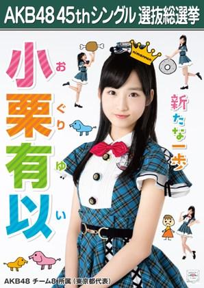 AKB48 45thシングル選抜総選挙ポスター 小栗有以