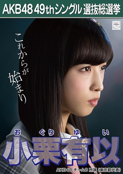 AKB48 49thシングル選抜総選挙ポスター 小栗有以