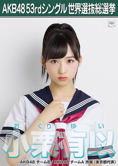 小栗有以 AKB48 53rdシングル 世界選抜総選挙ポスター