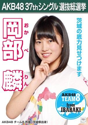 AKB48 37thシングル選抜総選挙ポスター 岡部麟
