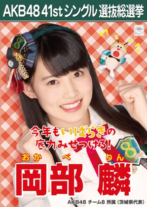 AKB48 41stシングル選抜総選挙ポスター 岡部麟
