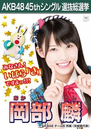 AKB48 45thシングル選抜総選挙ポスター 岡部麟