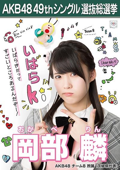 AKB48 49thシングル選抜総選挙ポスター 岡部麟