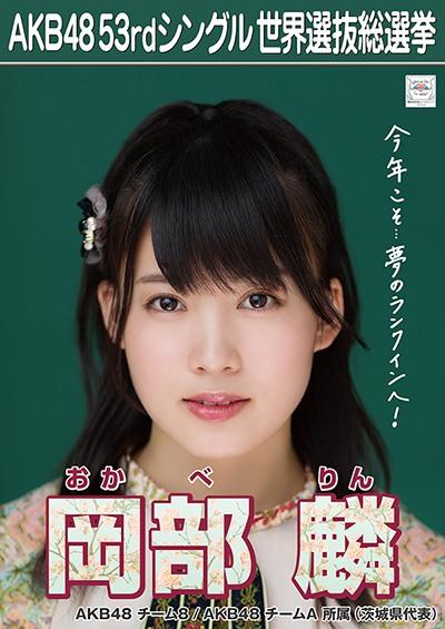 岡部麟 AKB48 53rdシングル 世界選抜総選挙ポスター