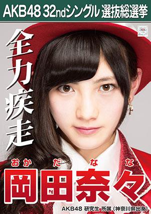 AKB48 32ndシングル選抜総選挙ポスター 岡田奈々