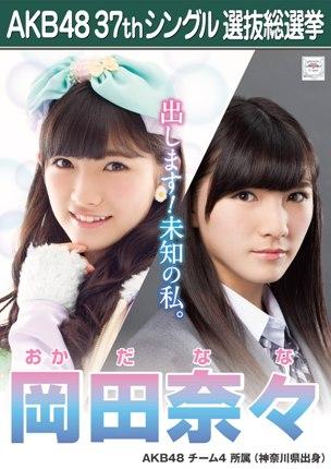 AKB48 37thシングル選抜総選挙ポスター 岡田奈々