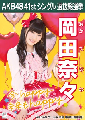 AKB48 41stシングル選抜総選挙ポスター 岡田奈々