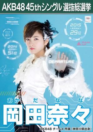 AKB48 45thシングル選抜総選挙ポスター 岡田奈々